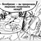 Проверка, Шилов Вячеслав