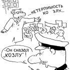 """""""Ко злу"""", Александров Василий"""
