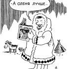 """""""А олени лучше!"""", Александров Василий"""