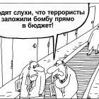 Бомба в бюджете, Шилов Вячеслав