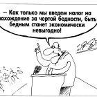Налог на бедность, Шилов Вячеслав