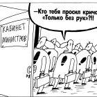 Без рук, Шилов Вячеслав