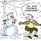 Снеговик в воротах, Александров Василий