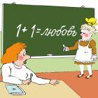 1+1= любовь, Александров Василий