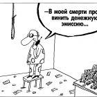 Эмиссия, Шилов Вячеслав