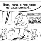 Штрафстоянка, Шилов Вячеслав