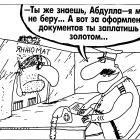 Абдулла на таможне, Шилов Вячеслав
