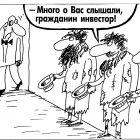 Гражданин инвестор, Шилов Вячеслав