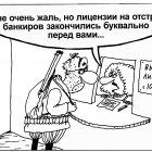 Отстрел банкиров, Шилов Вячеслав
