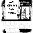 Рекламное место, Богорад Виктор