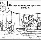 Дед Мазай и МЧС, Шилов Вячеслав
