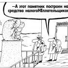 Памятник нелогонеплательщику, Шилов Вячеслав