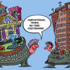 Приватизация жилья, Мельник Леонид