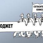 Бюджет, Мельник Леонид
