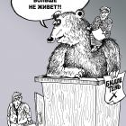 Партия власти, Мельник Леонид