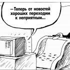 Хорошие новости, Шилов Вячеслав