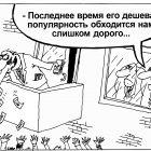 Дешевая популярность, Шилов Вячеслав