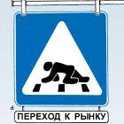 Переход к рынку, Александров Василий