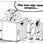 Терпение, Шилов Вячеслав