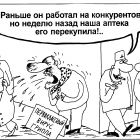 Вирус, Шилов Вячеслав