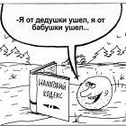Колобок и налоговая, Шилов Вячеслав