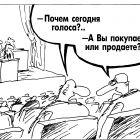 Голоса, Шилов Вячеслав