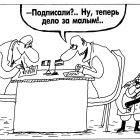 Малый, Шилов Вячеслав
