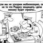 Мобилизация, Шилов Вячеслав