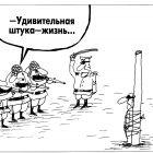 Удивительная штука, Шилов Вячеслав