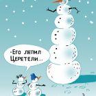 """""""Лепил Церетели"""", Александров Василий"""