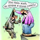 Бросаю курить, Кийко Игорь