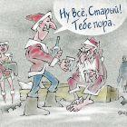 Старый Новый Год, Осипов Евгений