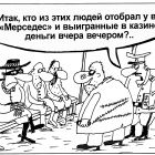 Знак зорро, Шилов Вячеслав