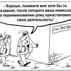 Умственный тупик, Шилов Вячеслав