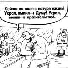 Свидание, Шилов Вячеслав
