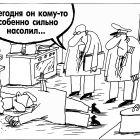 Насолил, Шилов Вячеслав