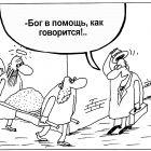 Бог в помощь, Шилов Вячеслав