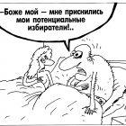 Потенциальные избиратели, Шилов Вячеслав