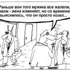 Козлиные рога, Шилов Вячеслав