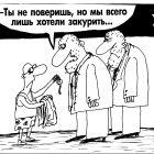 Курево, Шилов Вячеслав