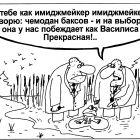 Василиса, Шилов Вячеслав