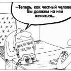 Честный человек, Шилов Вячеслав