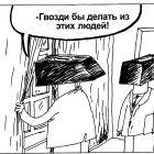 Молотки и гвозди, Шилов Вячеслав