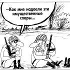 Имущественные споры, Шилов Вячеслав