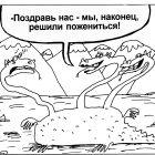 Змей-Горыныч, Шилов Вячеслав