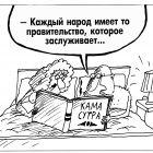 Камасутра, Шилов Вячеслав
