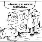 Аппетит, Шилов Вячеслав