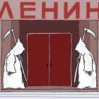 Мавзолей и Смерть, Александров Василий
