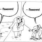 Помощь, Шилов Вячеслав