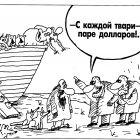 Пара долларов, Шилов Вячеслав